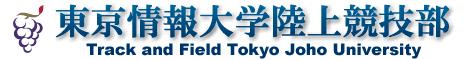 東京情報大学陸上競技部